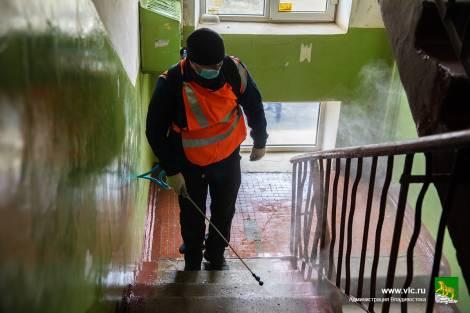 Владивосток переходит на усиленную дезинфекцию в жилых домах