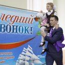 В этом году во Владивостоке последний звонок звенит по-новому