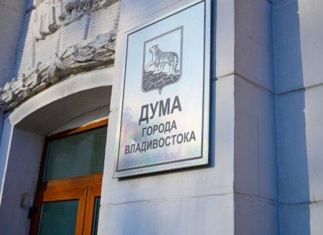 Бюджет Владивостока недополучил денег в прошлом году