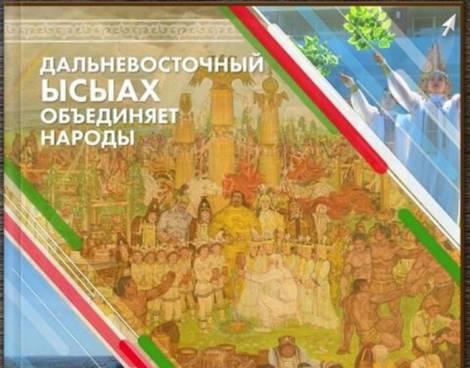 В Хабаровском крае вышла книга