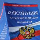 Хабаровский край оказался в аутсайдерах голосования по поправкам в Конституцию РФ