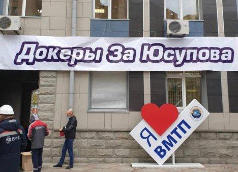 Портовики требуют вернуть в кресло генерального директора ВМТП Заирбека Юсупова