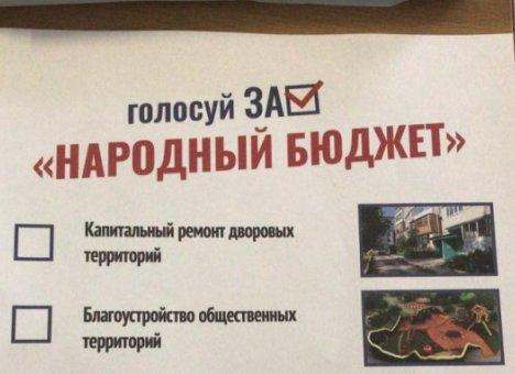 Жители Приморья могут указать властям, как сделать жизнь в крае комфортнее