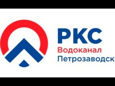 В год 85-летия водоканала «РКС-Петрозаводск» и киностудия «Резон» подготовили фильм об истории и деятельности АО «ПКС-Водоканал»