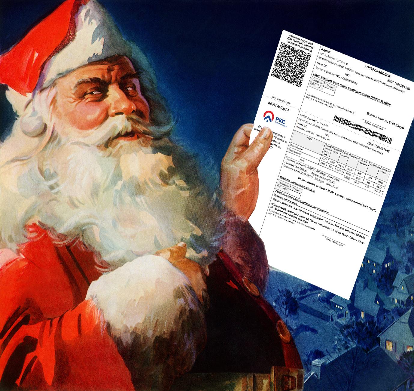 Санта-Клаус с квитанцией РКС(1)
