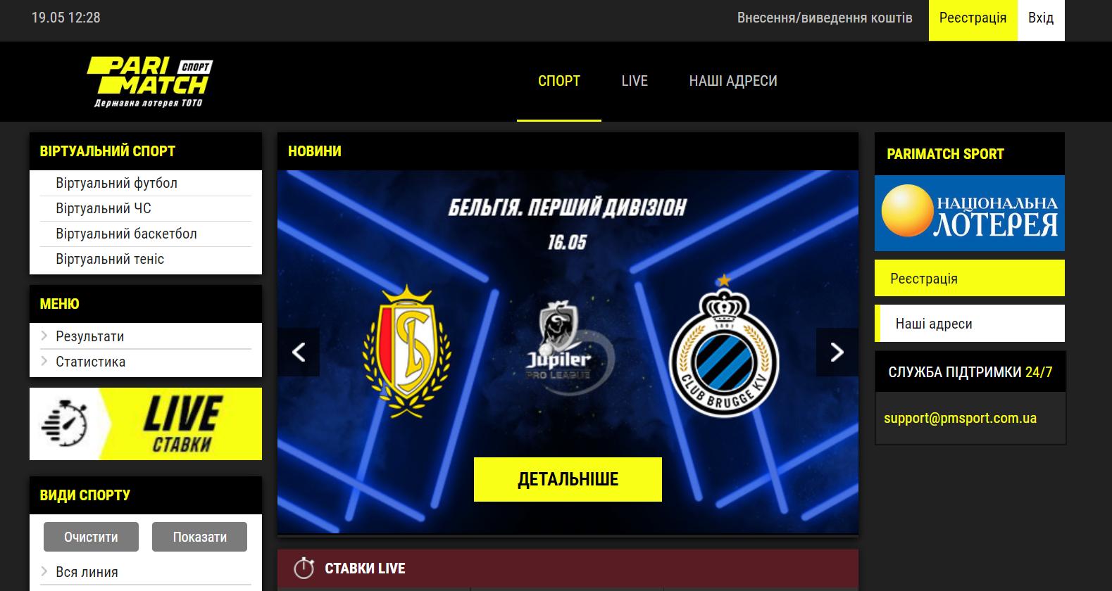 Сотни матчей для фанатов спорта на сайте Париматч