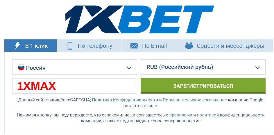 БК 1хBet официальный сайт. Политика конфиденциальности