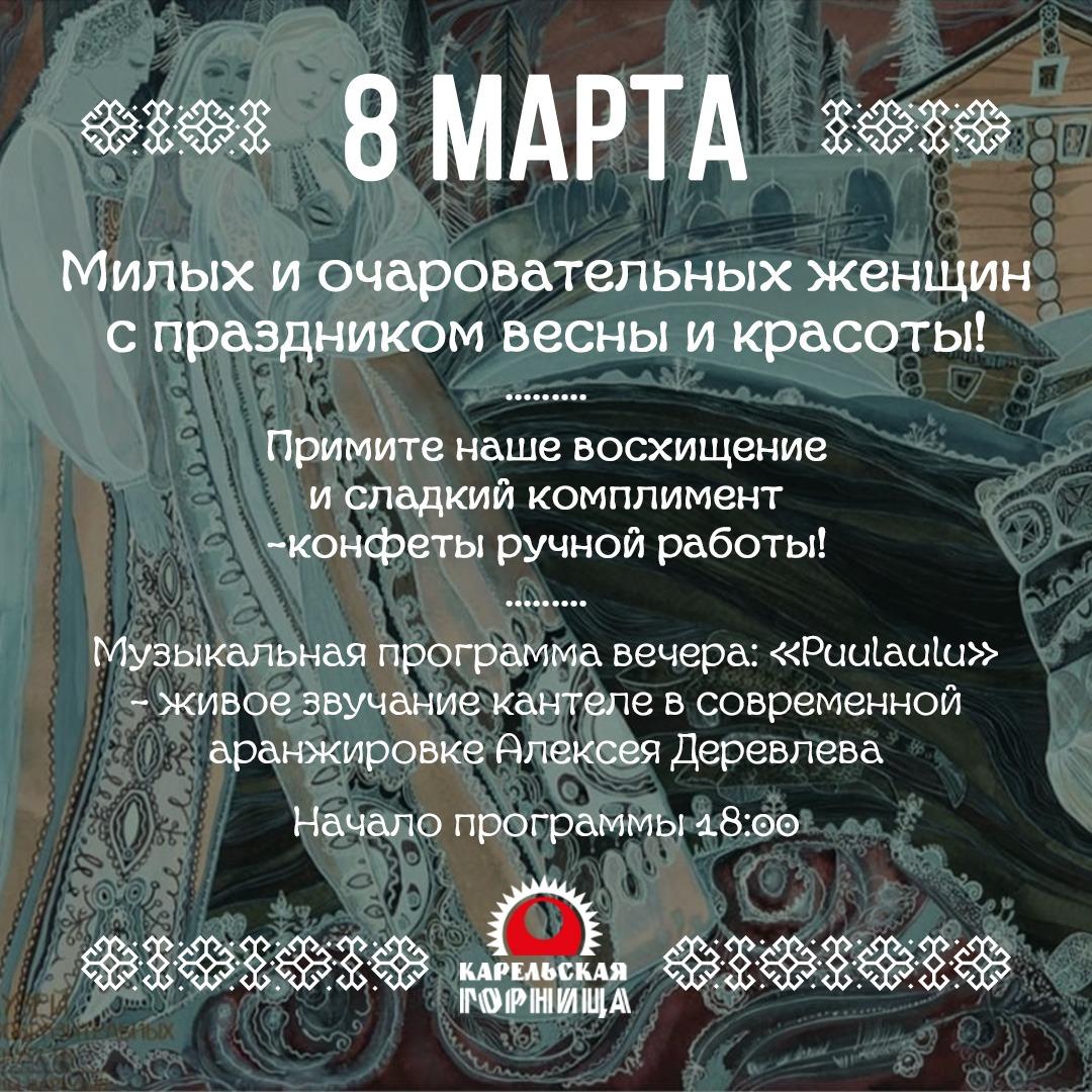 Otkrytka_8_marta